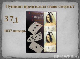 Пушкин предсказал свою смерть?