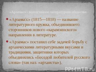 «Арзамас» - всешутейное литературное общество «Арзама с» (1815—1818) — название