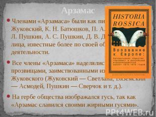 Арзамас Членами «Арзамаса» были как писатели (В. А. Жуковский, К. Н. Батюшков, П