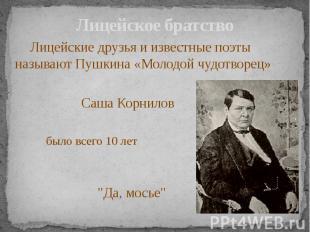 Лицейское братство Лицейские друзья и известные поэты называют Пушкина «Молодой