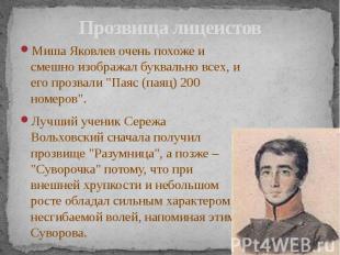 Прозвища лицеистов Миша Яковлев очень похоже и смешно изображал буквально всех,
