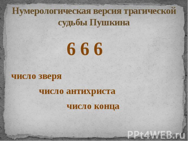 Нумерологическая версия трагической судьбы Пушкина число зверя число антихриста число конца