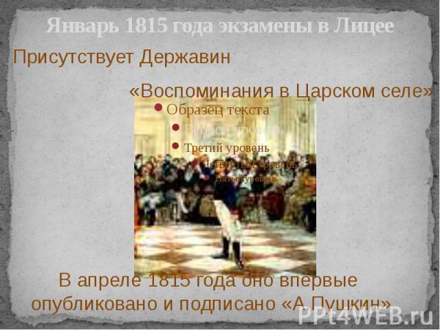 Январь 1815 года экзамены в Лицее