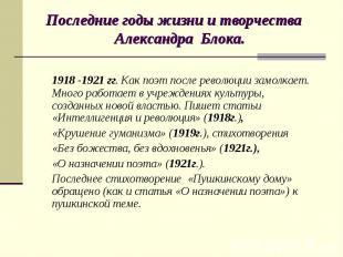 1918 -1921 гг. Как поэт после революции замолкает. Много работает в учреждениях