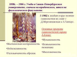 В 1902 г. входит в круг поэтов-символистов во главе с Д.Мережковским и З.Гиппиус