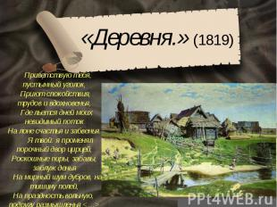«Деревня.» (1819)