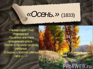 «Осень.» (1833)