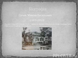 Біографія Гоголь Микола Васильович (1809-1852) Народився Микола Васильович Гогол