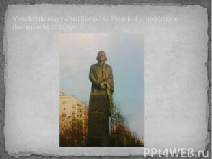 У мальовничому районі Києва – на Русанівці - споруджено пам'ятник М. В. Гоголю