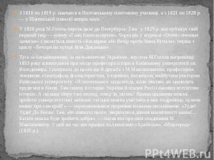 З 1818 по 1819 р. навчався в Полтавському повітовому училищі, а з 1821 по 1828 р