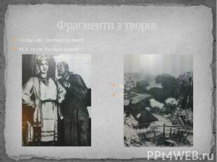 """Фрагменти з творів Солоха і дяк. Ілюстрація до повісті М. В. Гоголя """"Ніч перед р"""