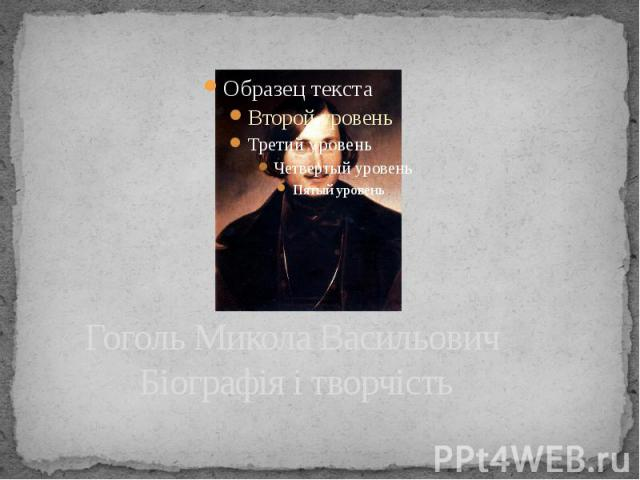 Гоголь Микола Васильович