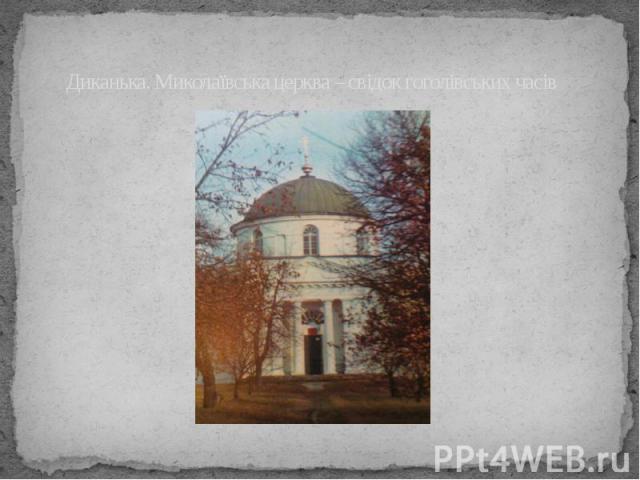 Диканька. Миколаївська церква – свідок гоголівських часів