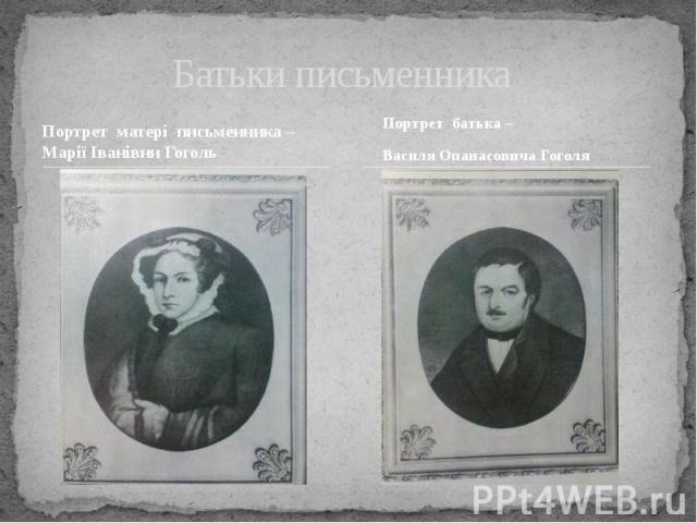 Батьки письменника Портрет матері письменника – Марії Іванівни Гоголь