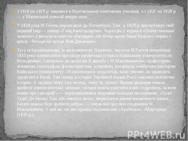 З 1818 по 1819 р. навчався в Полтавському повітовому училищі, а з 1821 по 1828 р. — у Ніжинській гімназії вищих наук. З 1818 по 1819 р. навчався в Полтавському повітовому училищі, а з 1821 по 1828 р. — у Ніжинській гімназії вищих наук. У 1828 році М…