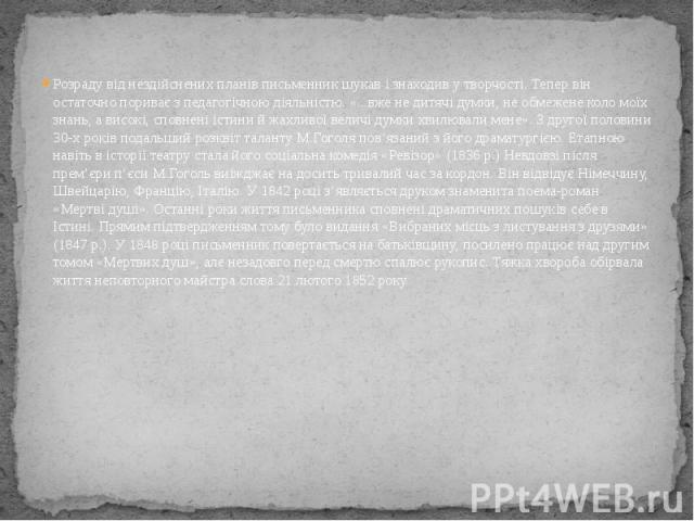 Розраду від нездійснених планів письменник шукав і знаходив у творчості. Тепер він остаточно пориває з педагогічною діяльністю. «...вже не дитячі думки, не обмежене коло моїх знань, а високі, сповнені істини й жахливої величі думки хвилювали мене». …