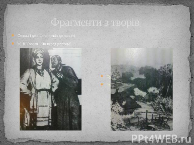 """Фрагменти з творів Солоха і дяк. Ілюстрація до повісті М. В. Гоголя """"Ніч перед різдвом""""."""