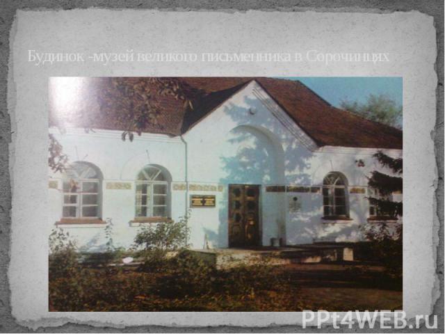 Будинок -музей великого письменника в Сорочинцях