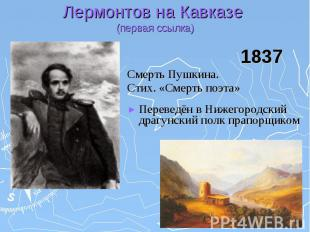 Лермонтов на Кавказе (первая ссылка) 1837 Смерть Пушкина. Стих. «Смерть поэта» П