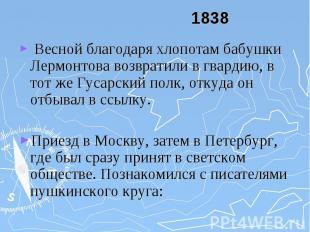 1838 Весной благодаря хлопотам бабушки Лермонтова возвратили в гвардию, в тот же