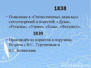 1838 Появление в «Отечественных записках» стихотворений и повестей: «Дума», «Рус