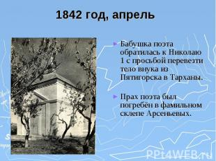 1842 год, апрель Бабушка поэта обратилась к Николаю 1 с просьбой перевезти тело
