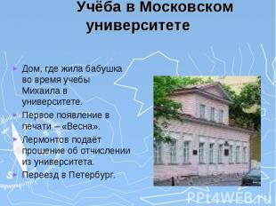 1830 – 1832 Учёба в Московском университете Дом, где жила бабушка во время учебы