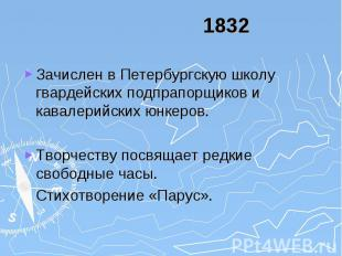 1832 Зачислен в Петербургскую школу гвардейских подпрапорщиков и кавалерийских ю