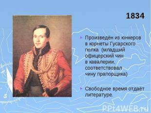 1834 Произведён из юнкеров в корнеты Гусарского полка (младший офицерский чин в
