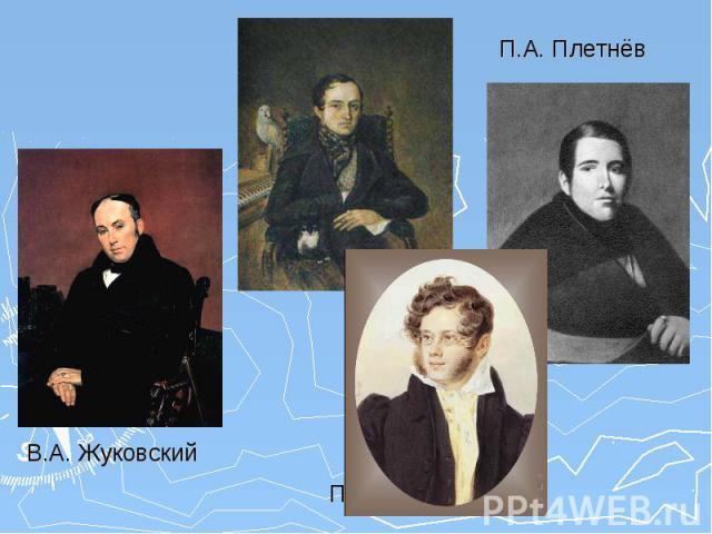 Ф.М.Одоевский Ф.М. Одоевский П.А. Вяземский В.А. Жуковский
