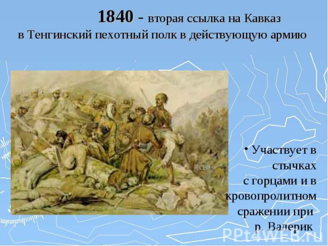 1840 - вторая ссылка на Кавказ в Тенгинский пехотный полк в действующую армию
