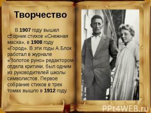 Творчество В1907году вышел сборник стихов «Снежная маска», в19