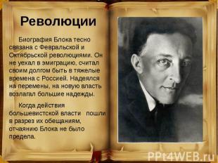 Революции Биография Блока тесно связана с Февральской и Октябрьской революциями.
