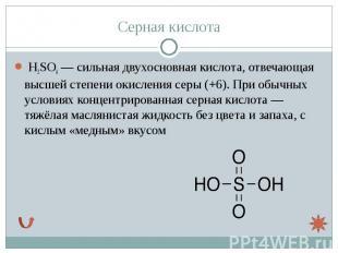 H2SO4— сильная двухосновнаякислота, отвечающая высшей степени