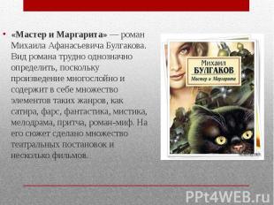«Мастер и Маргарита»— роман Михаила Афанасьевича Булгакова. Вид романа тру