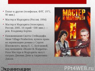 Пилат и другие (телефильм, ФРГ, 1971, 90 мин.) Пилат и другие (телефильм,