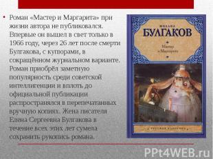 Роман «Мастер и Маргарита» при жизни автора не публиковался. Впервые он вышел в