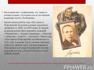 Высказывались соображения, что замысел романа возник у Булгакова после посещения