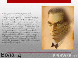 Воланд Сатана, посетивший Москву под видом иностранного профессора чёрной магии,