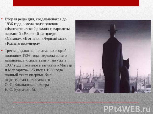 Вторая редакция, создававшаяся до 1936 года, имела подзаголовок «Фантастический роман» и варианты названий «Великий канцлер», «Сатана», «Вот и я», «Черный маг», «Копыто инженера» Вторая редакция, создававшаяся до 1936 года, имела подзаголовок «Фанта…