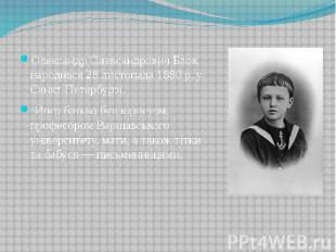 Олександр Олександрович Блок народився 28 листопада 1880 р. у Санкт-Петербурзі.