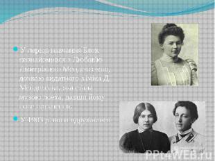 У період навчання Блок познайомився з Любов'ю Дмитрівною Менделєєвою, дочкою вид