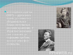 «Несподівана радість» (1907) — друга книга віршів, де символічна абстрактність в