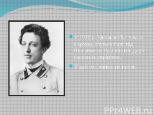 У 1916 р. Блока мобілізували в армію, служив поет під Пінськом на будівництві до