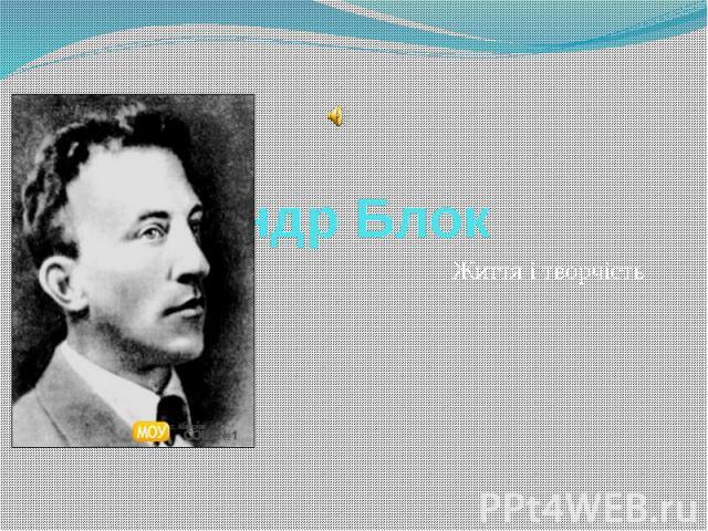 Олександр Блок Життя і творчість