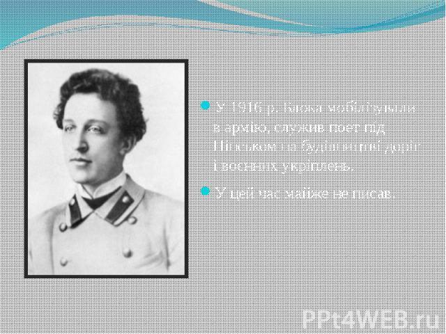 У 1916 р. Блока мобілізували в армію, служив поет під Пінськом на будівництві доріг і воєнних укріплень. У 1916 р. Блока мобілізували в армію, служив поет під Пінськом на будівництві доріг і воєнних укріплень. У цей час майже не писав.