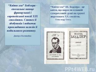 """""""Квіти зла"""" Бодлера - епохальне явище французької і європейської поезії ХІХ стол"""