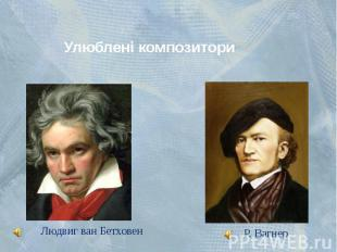 Улюблені композитори Людвиг ван Бетховен