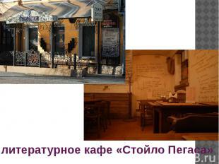 литературное кафе «Стойло Пегаса»