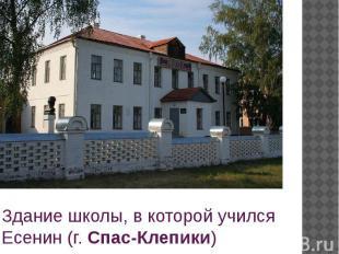 Здание школы, в которой учился Есенин (г. Спас-Клепики)